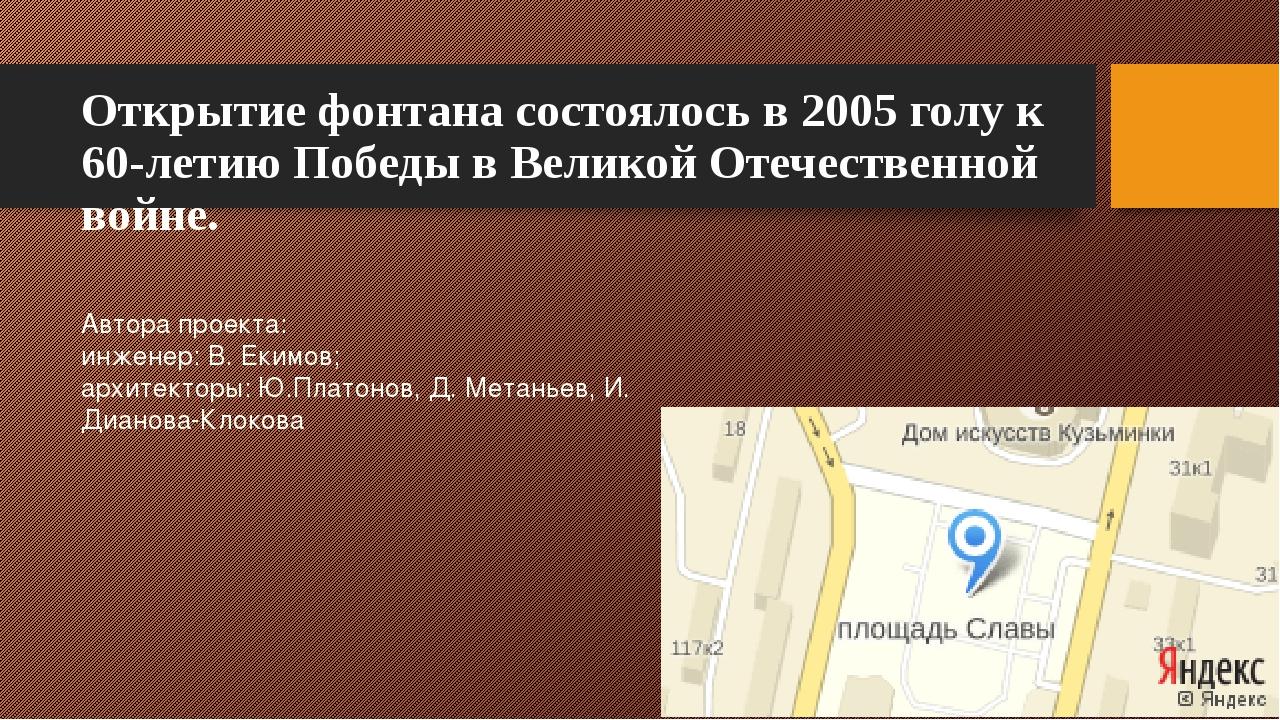 Открытие фонтана состоялось в 2005 голу к 60-летию Победы в Великой Отечестве...