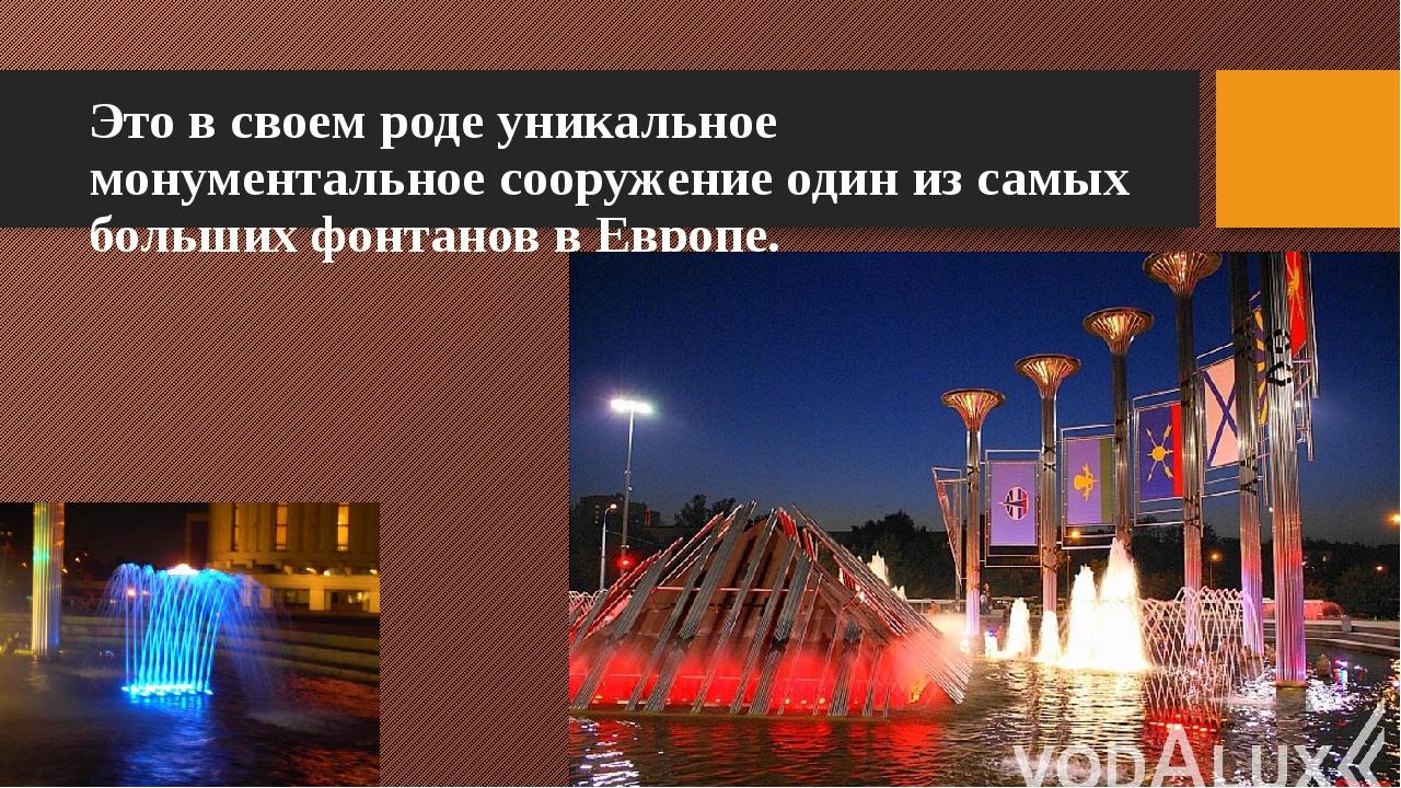 Это в своем роде уникальное монументальное сооружение один из самых больших ф...