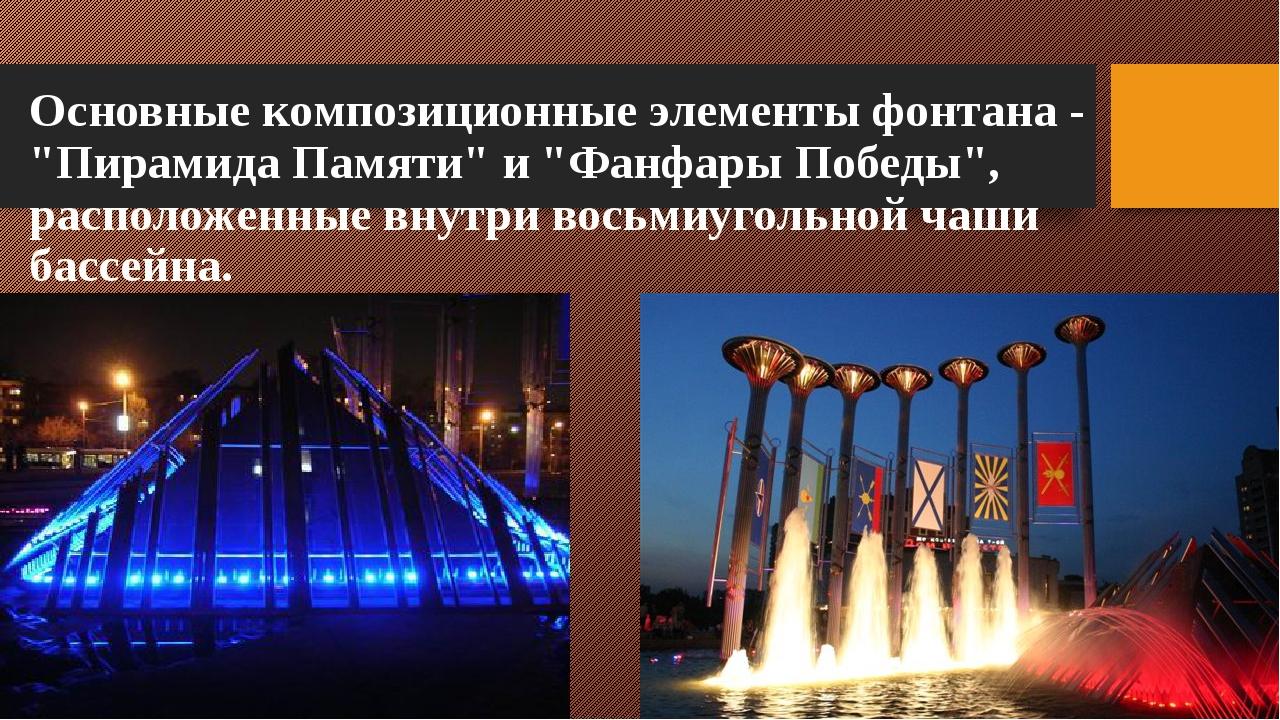 """Основные композиционные элементы фонтана - """"Пирамида Памяти"""" и """"Фанфары Побед..."""