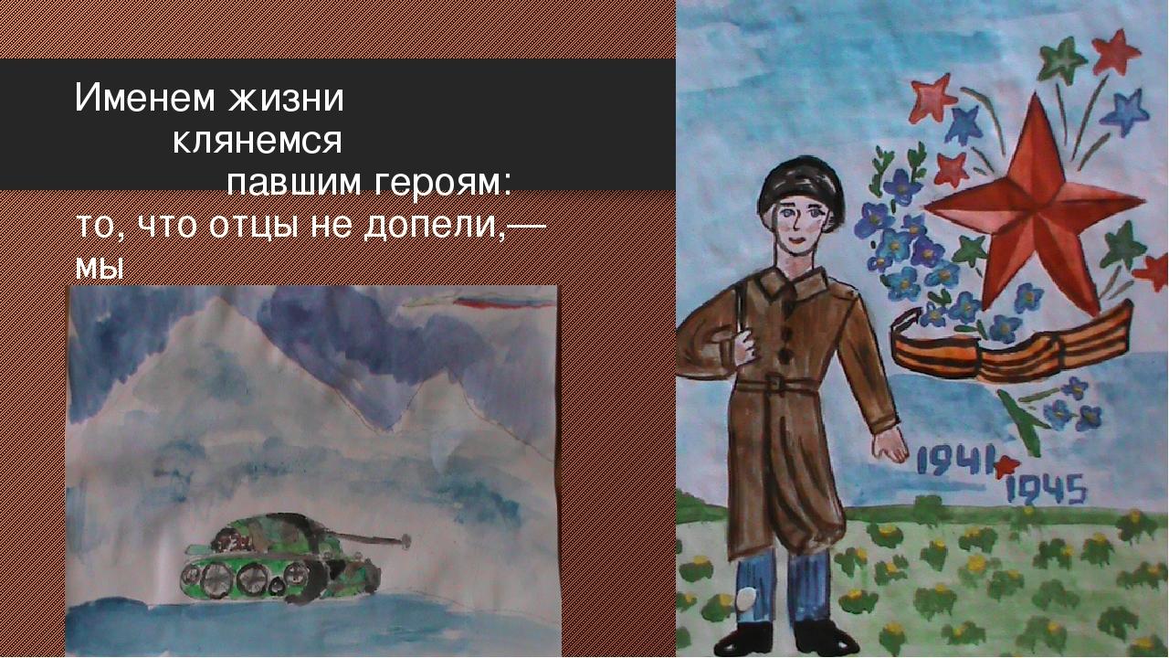 Именем жизни клянемся павшим героям: то, что отцы не допели,— мы допоем!