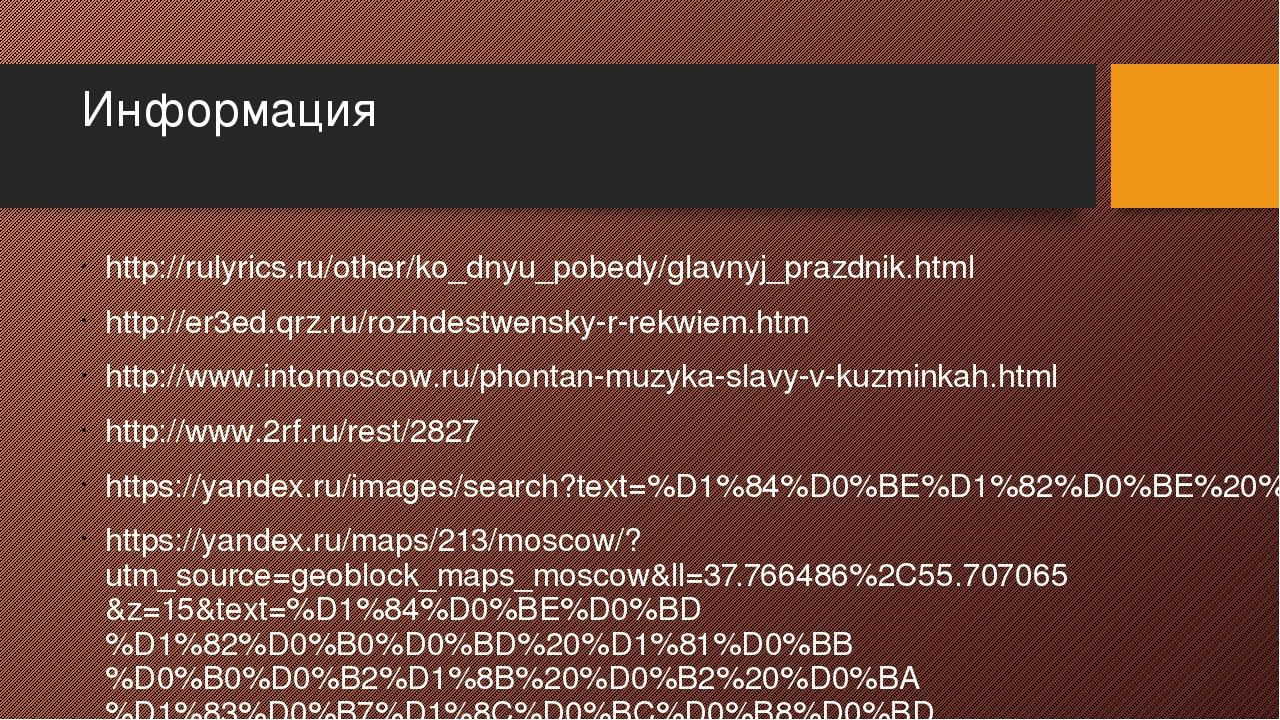 Информация http://rulyrics.ru/other/ko_dnyu_pobedy/glavnyj_prazdnik.html http...