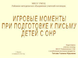 МКОУ УМОЦ Районное методическое объединение учителей-логопедов Подготовила: у