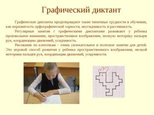Графический диктант Графические диктанты предотвращают такие типичные труднос