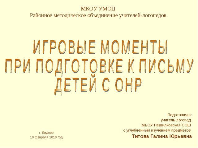 МКОУ УМОЦ Районное методическое объединение учителей-логопедов Подготовила: у...