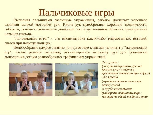 Пальчиковые игры Выполняя пальчиками различные упражнения, ребенок достигает...