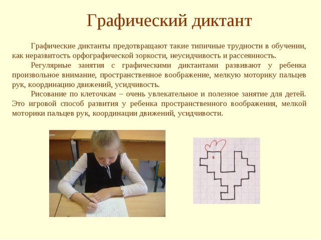 Графический диктант Графические диктанты предотвращают такие типичные труднос...
