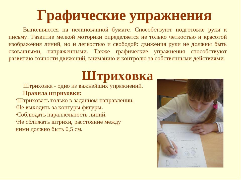 Графические упражнения Штриховка Выполняются на нелинованной бумаге. Способст...