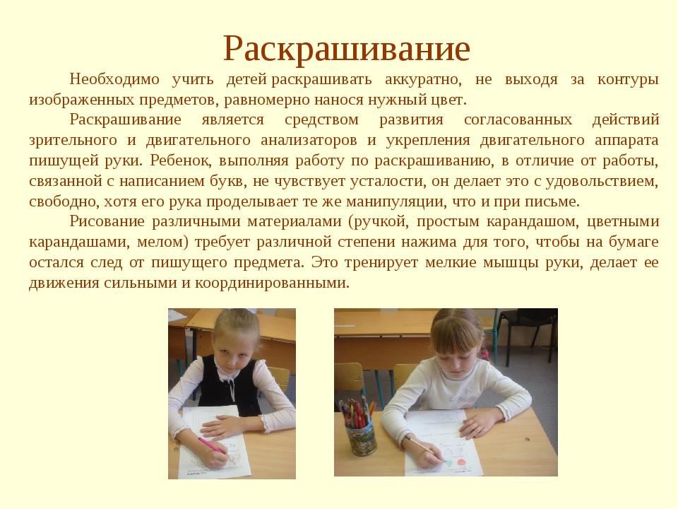 Раскрашивание Необходимо учить детейраскрашивать аккуратно, не выходя за кон...
