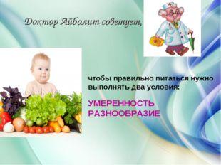 Доктор Айболит советует, чтобы правильно питаться нужно выполнять два условия
