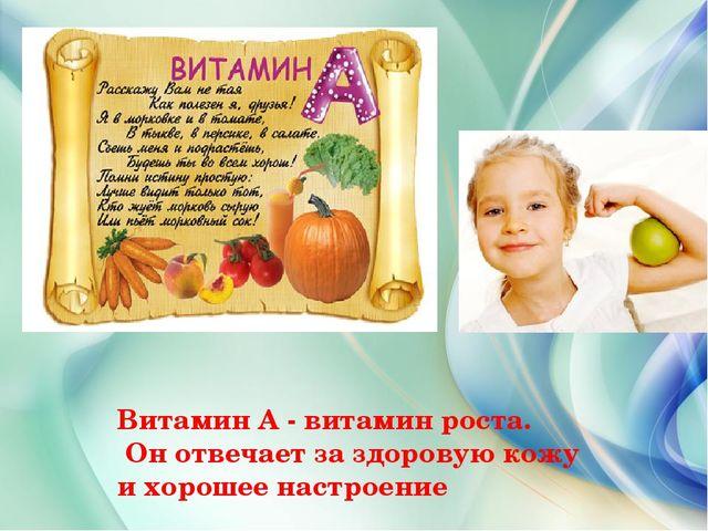 Витамин А - витамин роста. Он отвечает за здоровую кожу и хорошее настроение