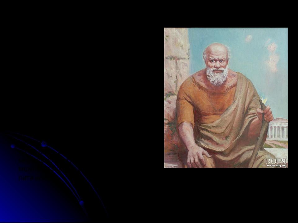 Ещё древнегреческий философ Сократ (470 - 399 до н.э.) сказал: «Мы живем не д...