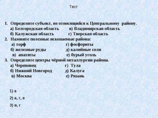 Определите субъект, не относящийся к Центральному району. а) Белгородская об