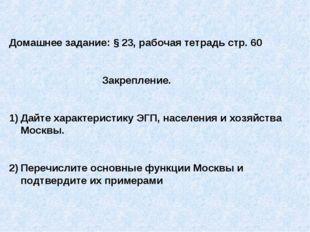 Домашнее задание: § 23, рабочая тетрадь стр. 60  Закрепление. Дайте