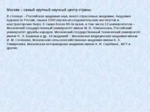 Москва – самый крупный научный центр страны. В столице – Российская академия