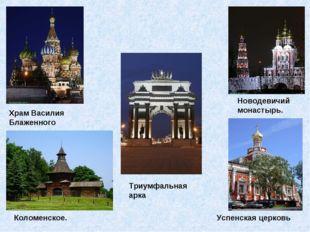 Коломенское. Триумфальная арка Новодевичий монастырь. Храм Василия Блаженног