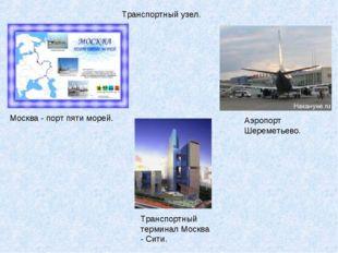 Транспортный узел. Транспортный терминал Москва - Сити. Аэропорт Шереметьево.