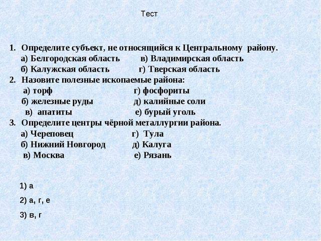 Определите субъект, не относящийся к Центральному району. а) Белгородская об...