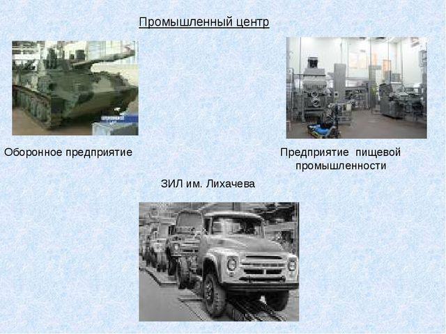 Промышленный центр ЗИЛ им. Лихачева Предприятие пищевой промышленности Оборон...