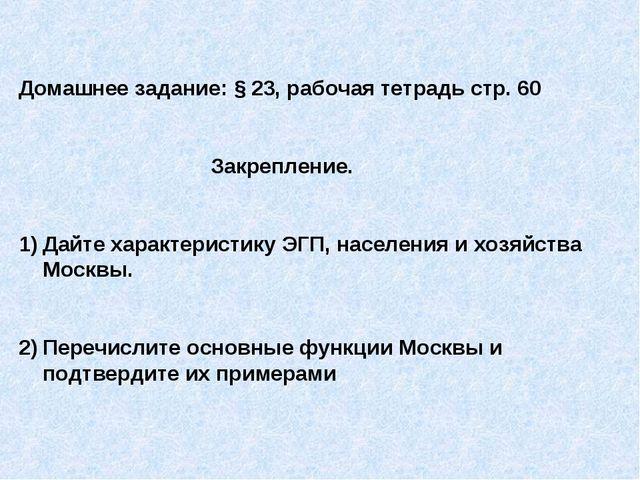 Домашнее задание: § 23, рабочая тетрадь стр. 60  Закрепление. Дайте...