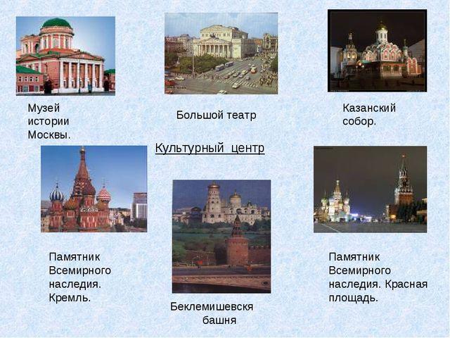 Культурный центр Музей истории Москвы. Памятник Всемирного наследия. Кремль....