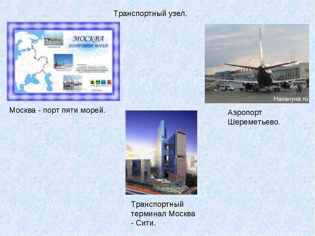 Транспортный узел. Транспортный терминал Москва - Сити. Аэропорт Шереметьево....