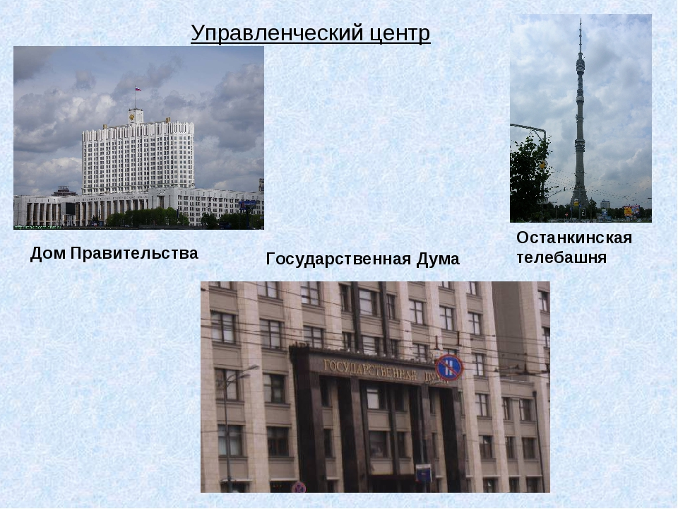 Управленческий центр Дом Правительства Государственная Дума Останкинская теле...