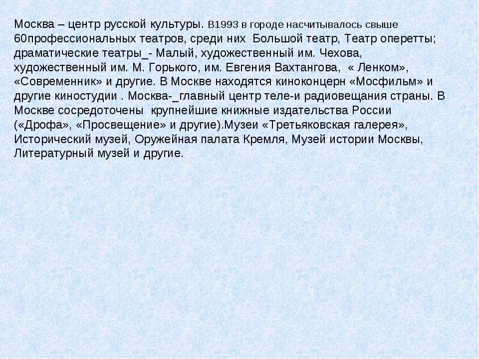 Москва – центр русской культуры. В1993 в городе насчитывалось свыше 60професс...