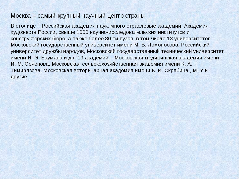 Москва – самый крупный научный центр страны. В столице – Российская академия...