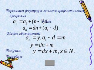 Перепишем формулу n-го члена арифметической прогрессии в виде Введем обозначе