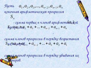 Пусть - конечная арифметическая прогрессия - сумма первых n членов арифметиче