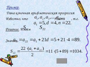 Пример. Дана конечная арифметическая прогрессия Известно, что Найти , т.е. .