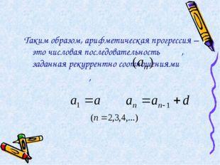 Таким образом, арифметическая прогрессия – это числовая последовательность ,