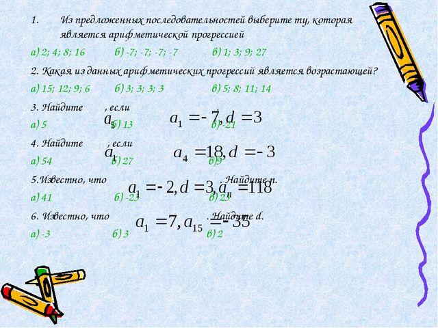 Из предложенных последовательностей выберите ту, которая является арифметичес...