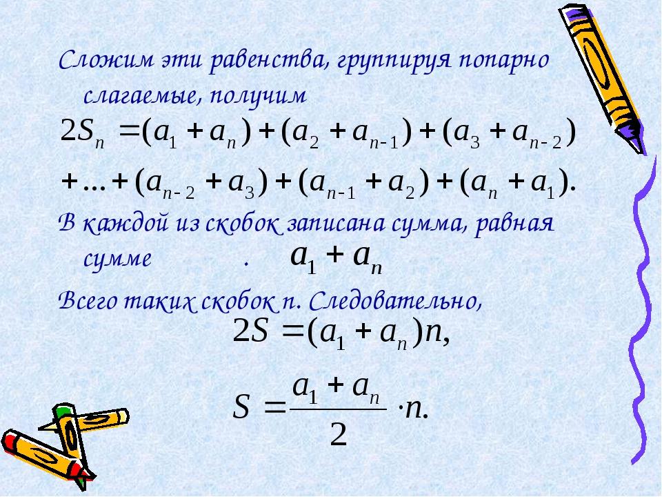 Сложим эти равенства, группируя попарно слагаемые, получим В каждой из скобок...