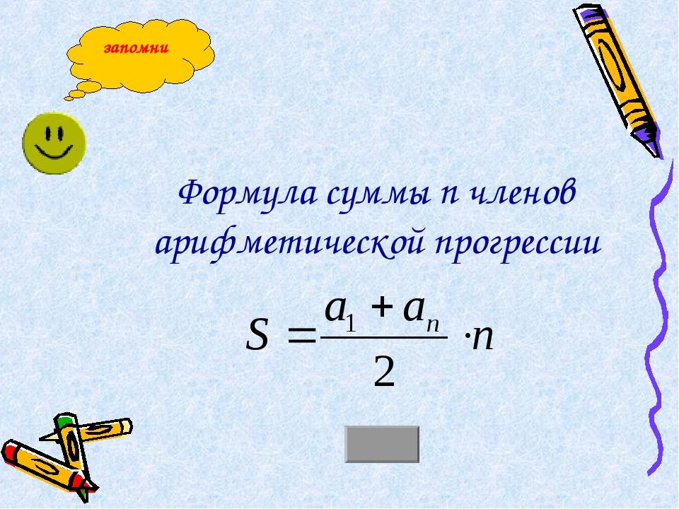 Формула суммы n членов арифметической прогрессии запомни