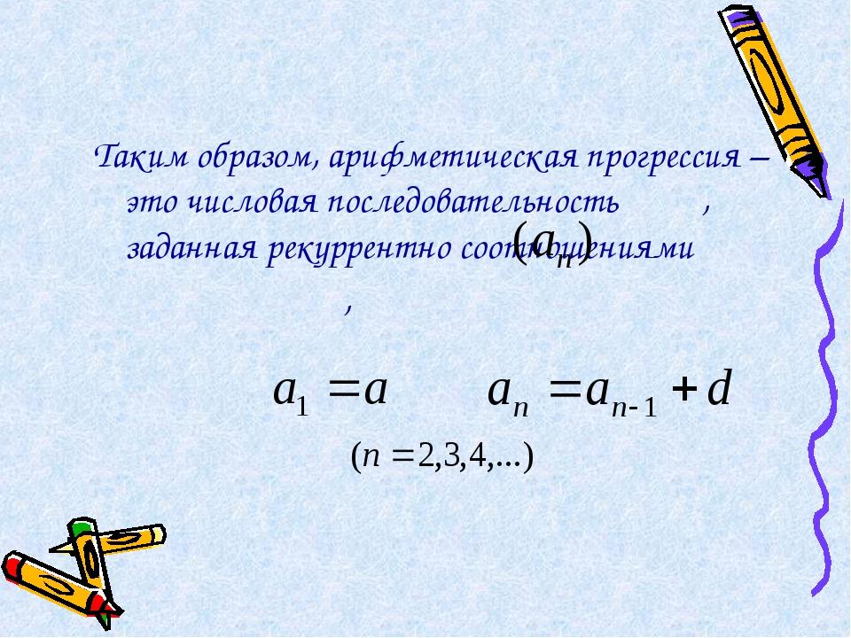 Таким образом, арифметическая прогрессия – это числовая последовательность ,...