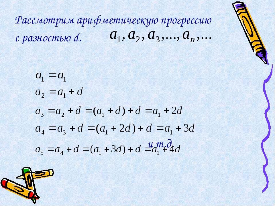 Рассмотрим арифметическую прогрессию с разностью d. и т.д.