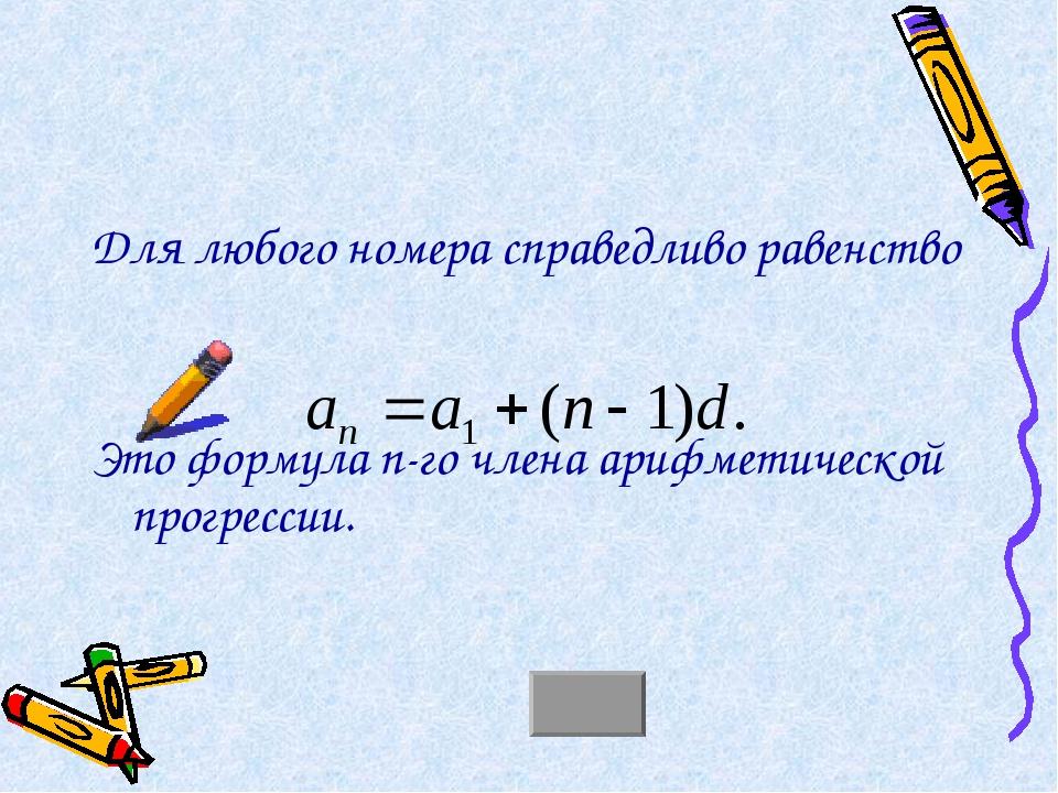 Для любого номера справедливо равенство Это формула n-го члена арифметической...