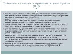 Требования к составлению программы коррекционной работы (ПКР) ПКР не должна з