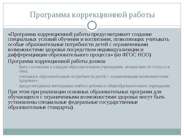 Программа коррекционной работы «Программа коррекционной работы предусматривае...