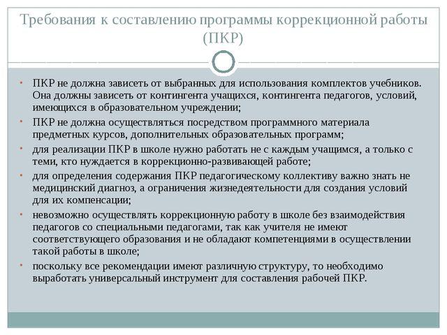 Требования к составлению программы коррекционной работы (ПКР) ПКР не должна з...