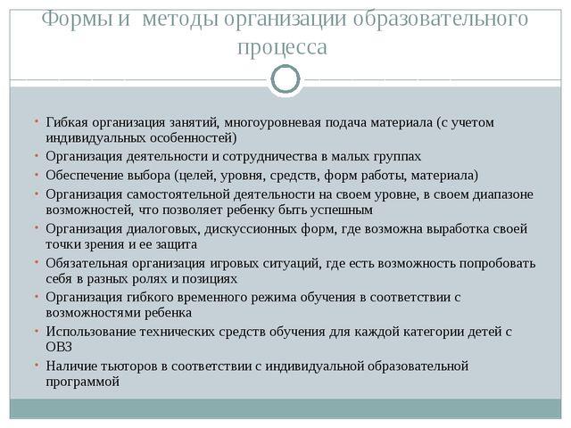 Формы и методы организации образовательного процесса Гибкая организация занят...