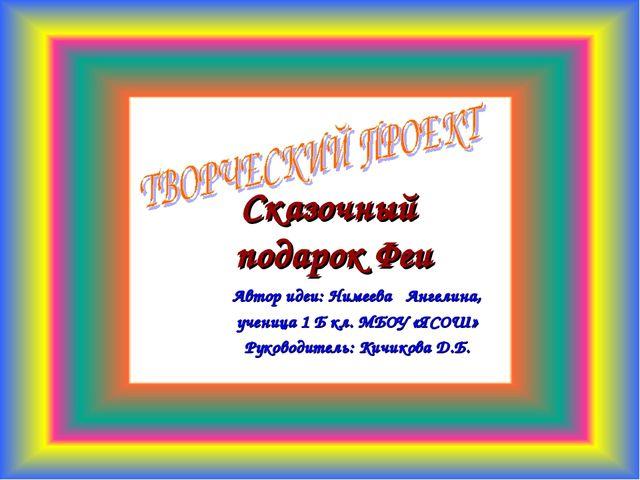 Сказочный подарок Феи Автор идеи: Нимеева Ангелина, ученица 1 Б кл. МБОУ «ЯСО...