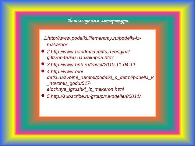 Используемая литература 1.http://www.podelki.lifemammy.ru/podelki-iz-makaron...