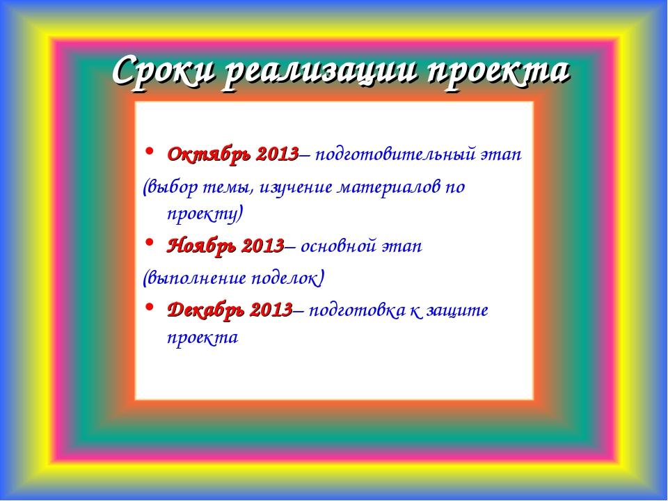 Сроки реализации проекта Октябрь 2013– подготовительный этап (выбор темы, изу...