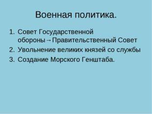 Военная политика. Совет Государственной обороны→Правительственный Совет Уволь