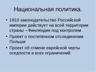 Национальная политика. 1910-законодательство Российской империи действует на