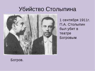 Убийство Столыпина 1 сентября 1911г. П.А. Столыпин был убит в театре Богровым