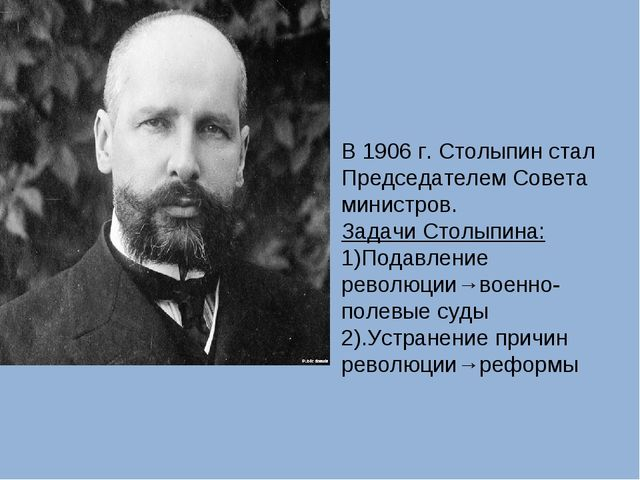В 1906 г. Столыпин стал Председателем Совета министров. Задачи Столыпина: 1)...