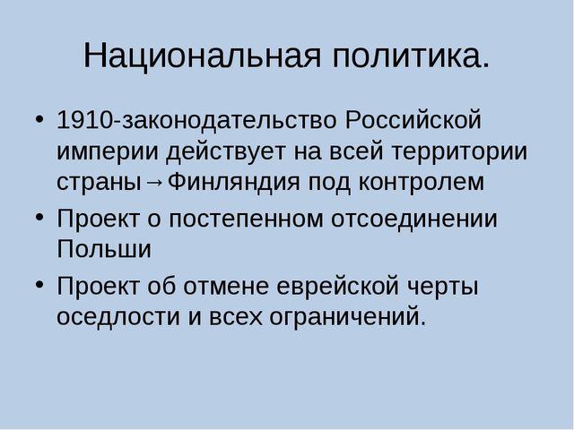 Национальная политика. 1910-законодательство Российской империи действует на...